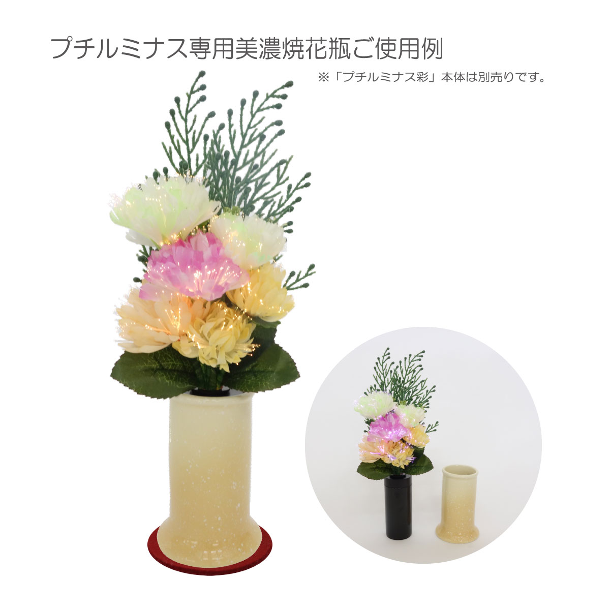 プチルミナス彩専用花瓶(ゆず)