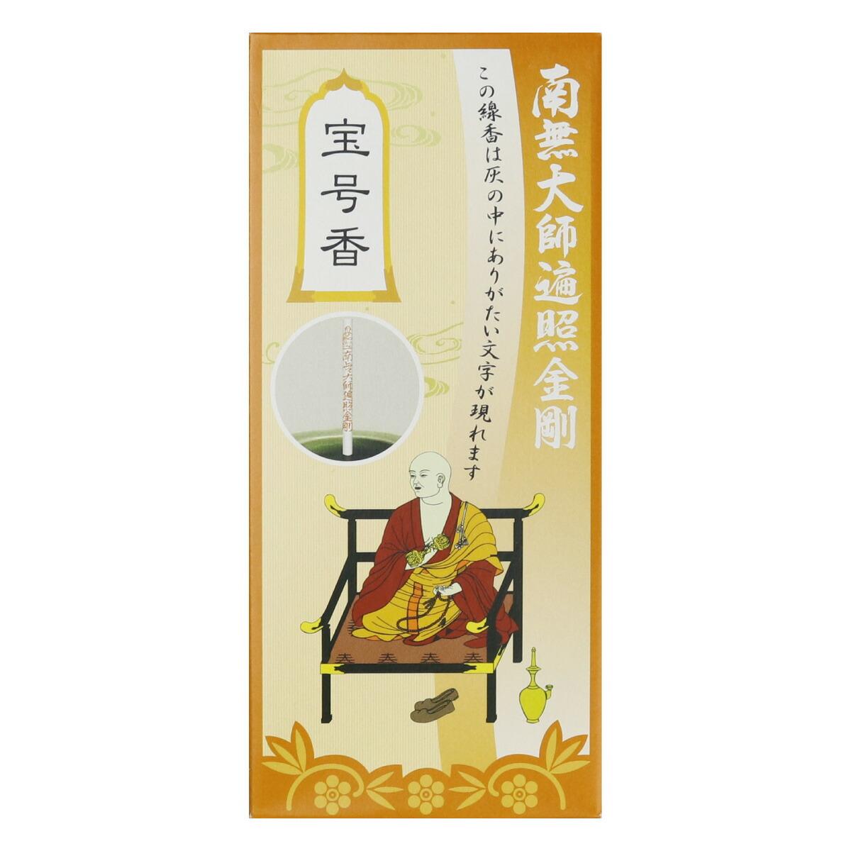 【文字が現れるお線香】宝号香・南無大師遍照金剛