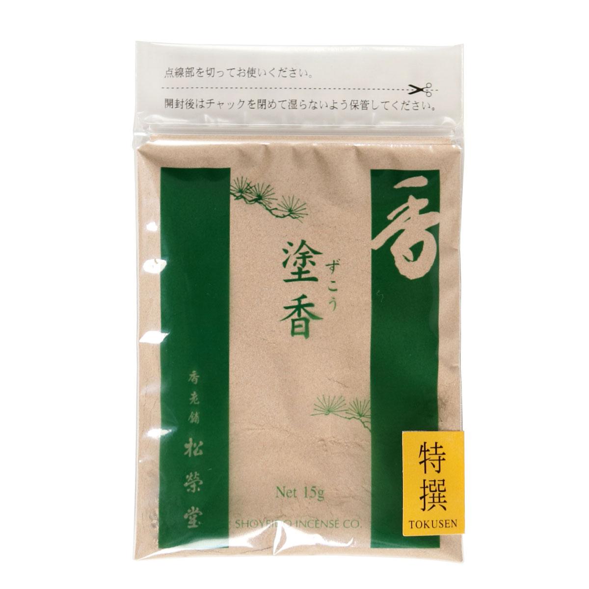 塗香特選15g