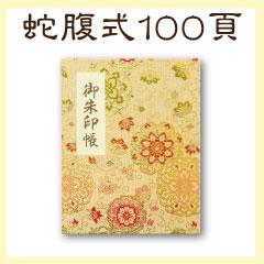 御朱印帳蛇腹式100頁金色華紋唐草