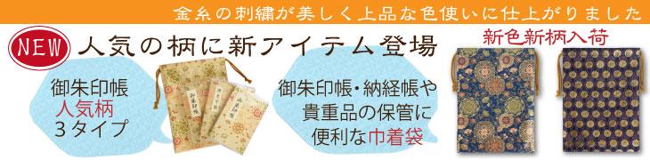 新色金色華紋唐草3タイプ登場