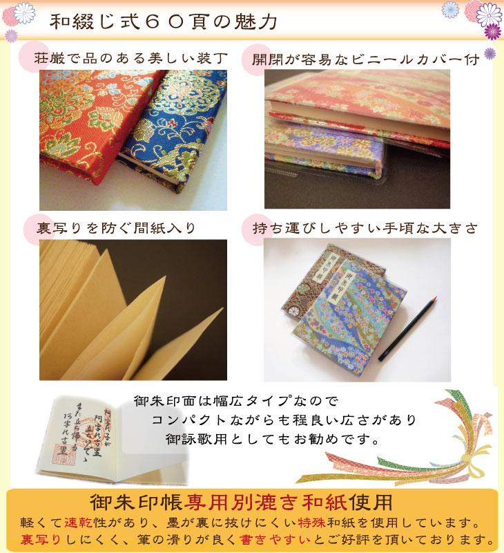 御朱印帳 ブック式 60ページ 華紋唐草