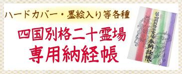 納経帳四国別格