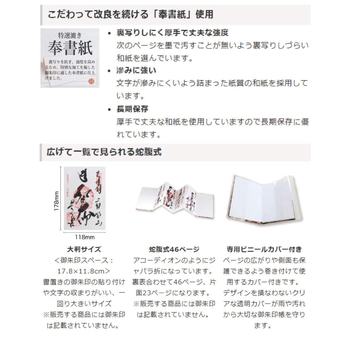 御朱印帳蛇腹式46ページ大判サイズ