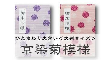 京染菊模様御朱印帳