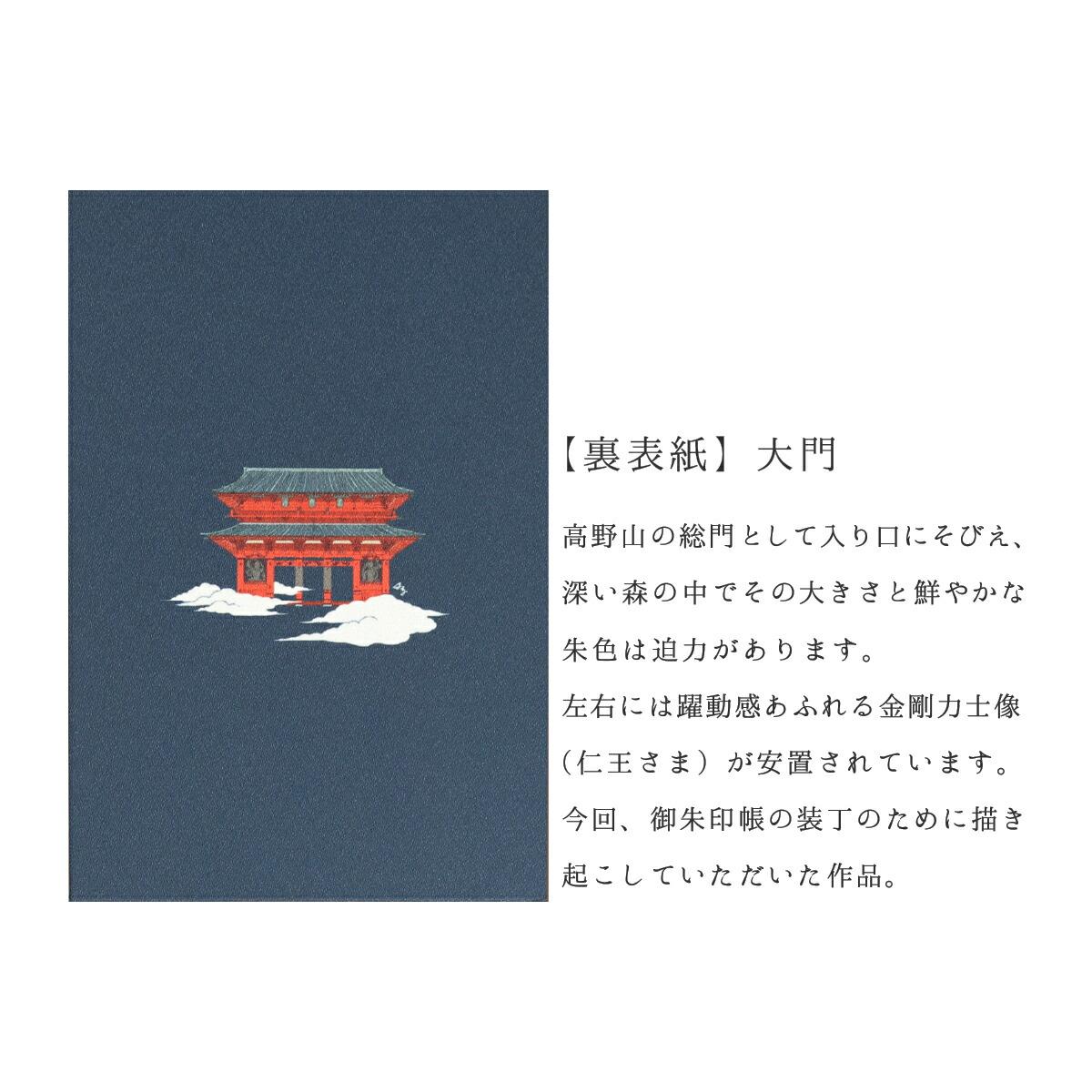 大判 蛇腹 46ページ 伽藍