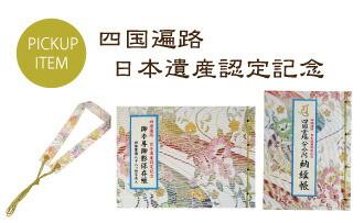 四国八十八ヶ所日本遺産記念
