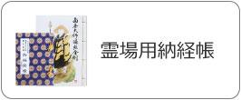 霊場用納経帳