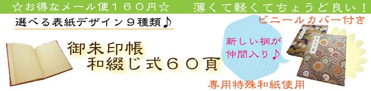 コンパクト御朱帳60頁