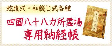 納経帳四国八十八ヶ所