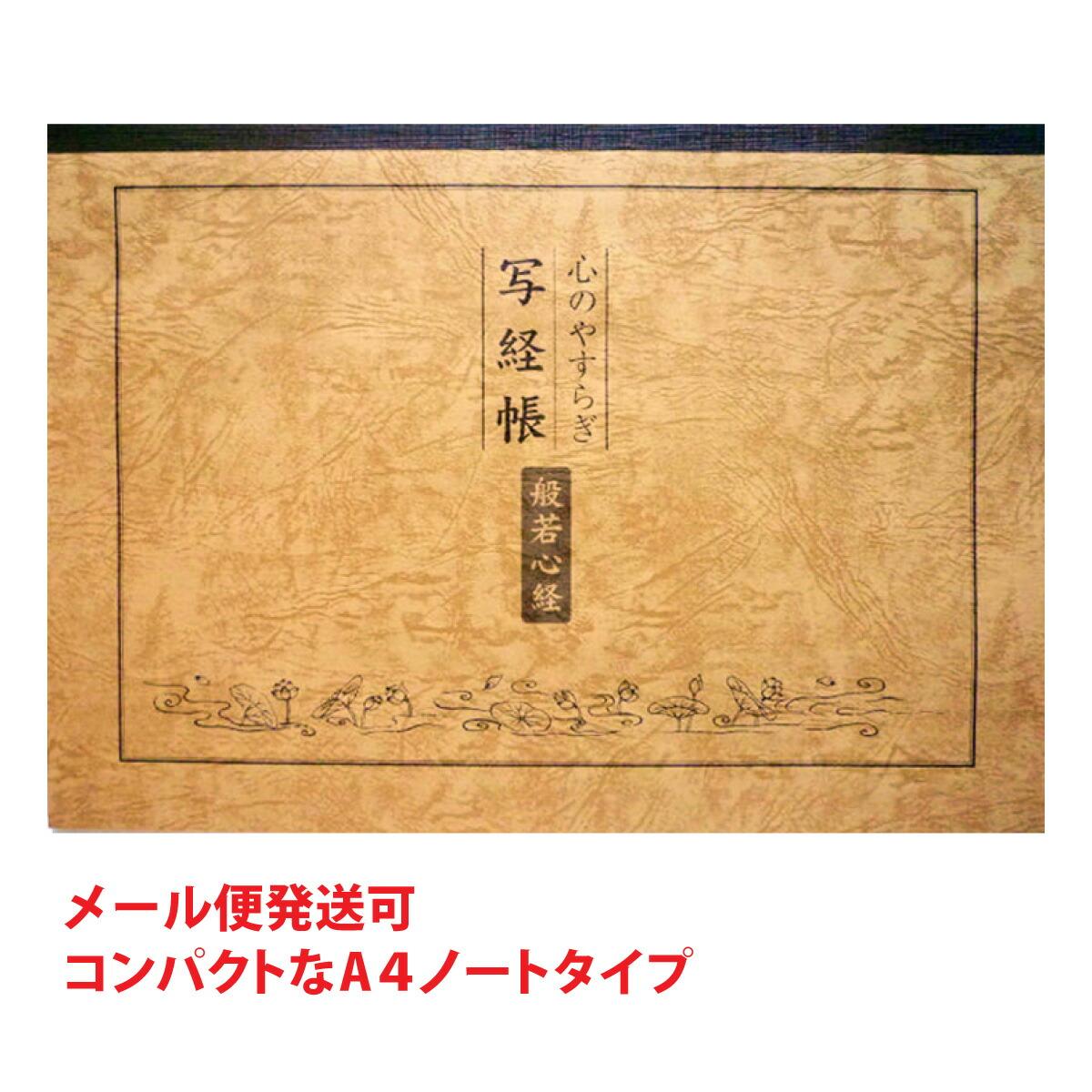 写経帳1冊