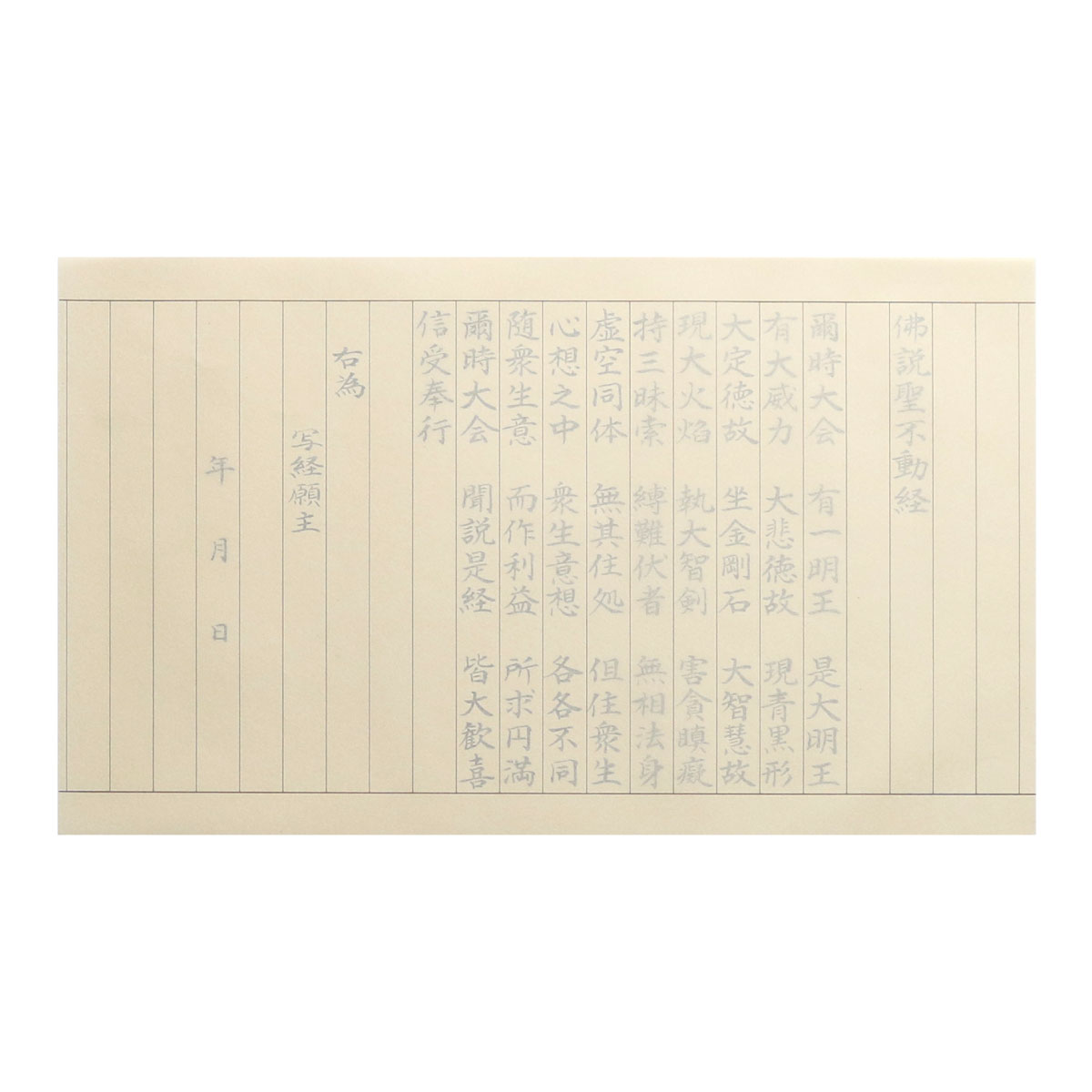 【写経用紙】佛説聖不動経25枚