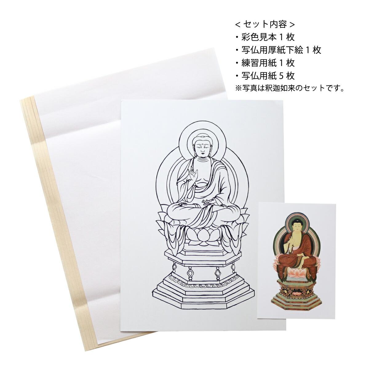写仏セット釈迦如来 写仏セット釈迦如来 写仏セット釈迦如来