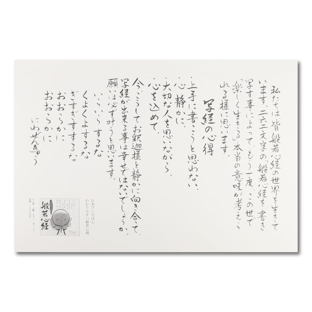 ぜんきゅう写経用紙