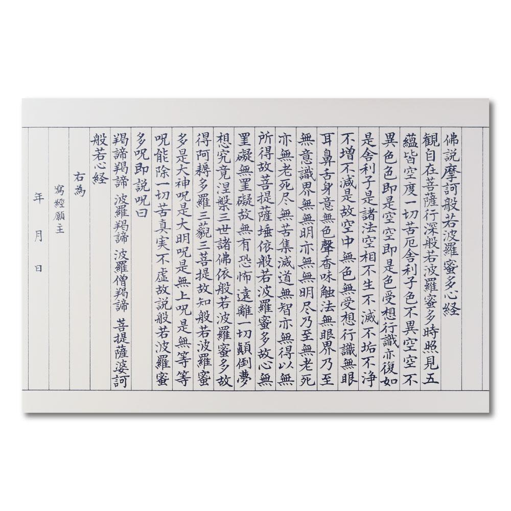 ぜんきゅう写経用紙紙