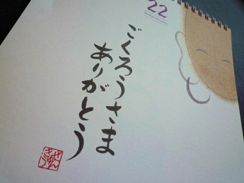 ぜんきゅう心のギャラリー日めくりカレンダー