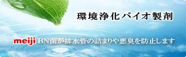meiji明治環境浄化バイオ製剤|BN菌が排水管の詰りや悪臭を防止します。