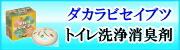ダカラビセイブツ|トイレ洗浄消臭剤|