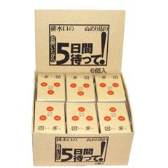 おすすめセット商品|お願いだから5日間待って 6箱セット