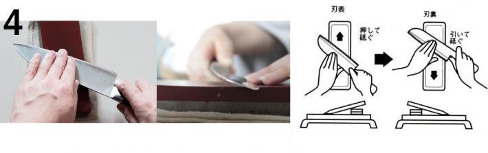 包丁の研ぎ方2