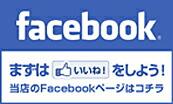 FBにいいね! お願いします!