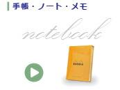 ノートブック・メモ・手帳