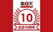 楽天ショップ出店10周年