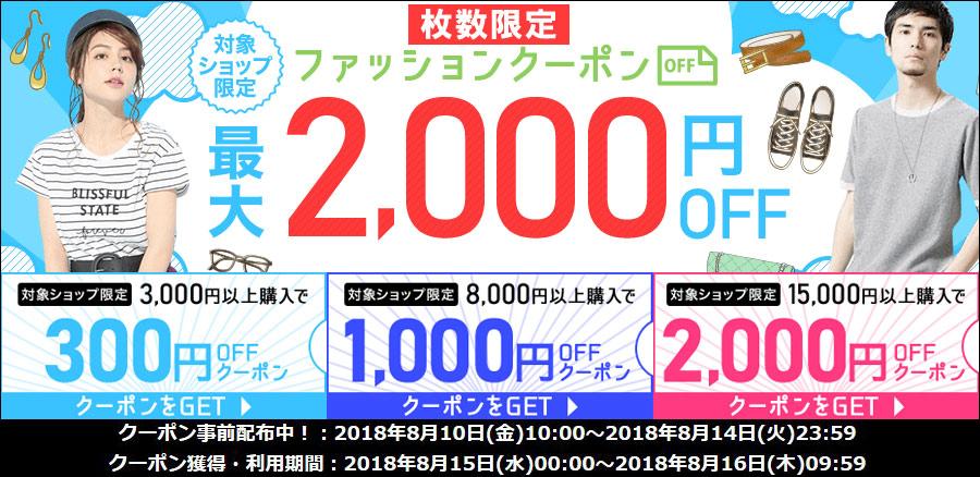 最大2千円OFFクーポン