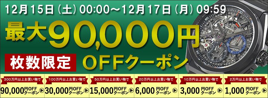 最大3万円OFFクーポン