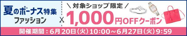 2万円以上のお買い物で1,000円OFFクーポン
