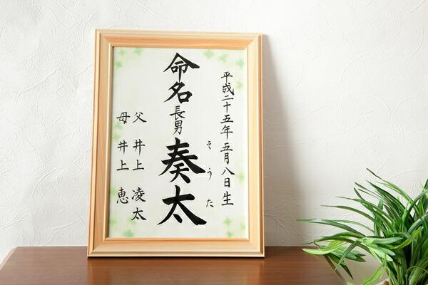 日本製 木製ヒノキ額入り