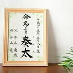 命名書 日本製ヒノキ額入り(A4)