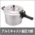 アルミキャスト製圧力鍋