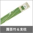 園芸竹&支柱
