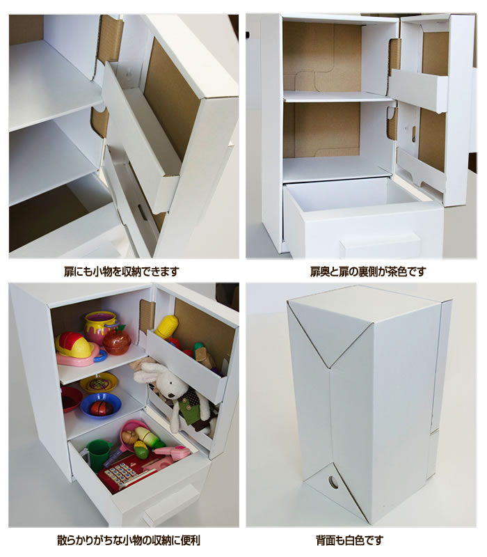 Howay Cardboard Store: Playing House White Refrigerator