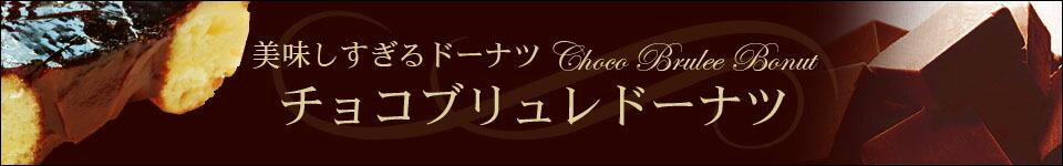 チョコブリュレドーナツ
