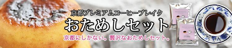 京都プレミアムコーヒーブレイクおためしセット