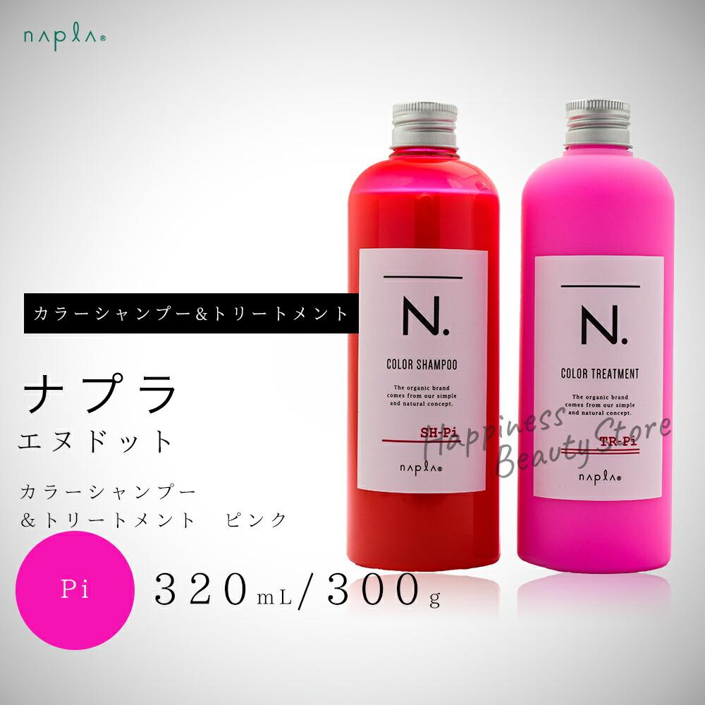 ナプラ エヌドット カラーシャンプー&トリートメント 320ml/300g ピンク セット 送料無料 【送料込み】