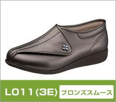 L011 ブロンズスムース