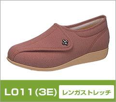 L011 レンガストレッチ