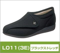 L011 ブラックストレッチ