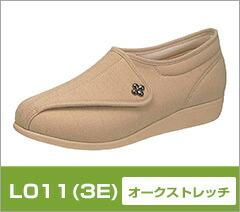 L011 オークストレッチ
