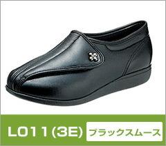 L011 ブラックスムース