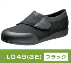 L049 ブラック