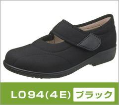 L094 ブラック
