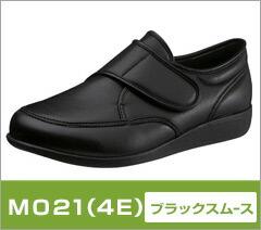 M021ブラックスムース