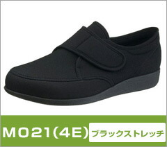 M021ブラックストレッチ