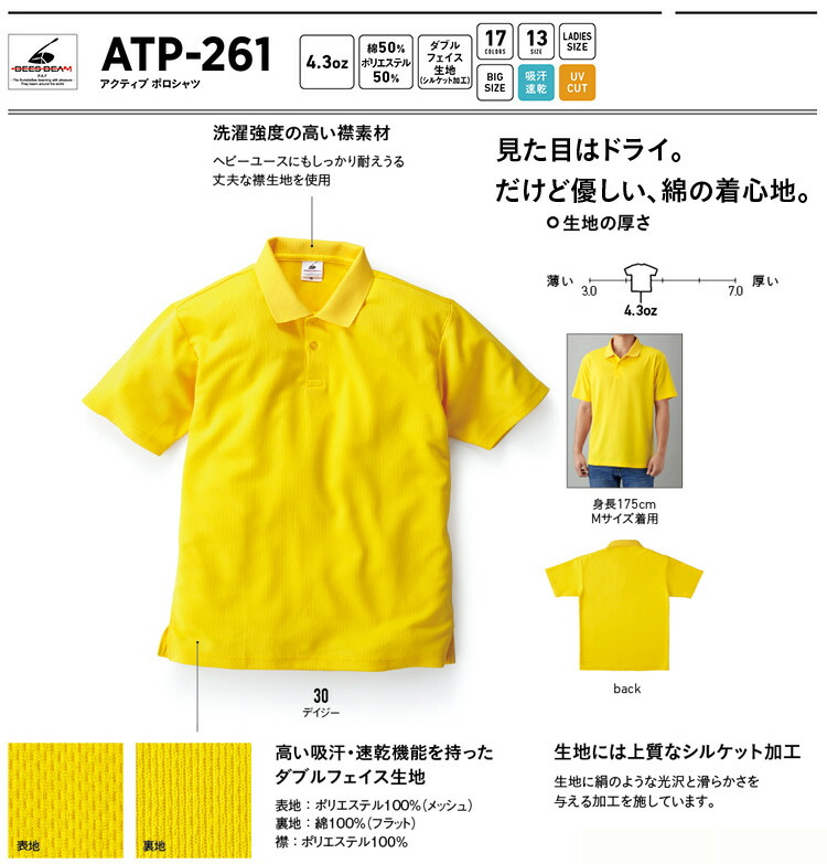 ATP-261