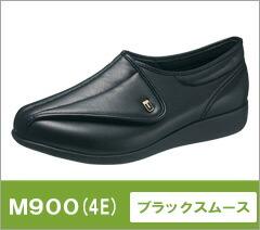M900ブラックスムース