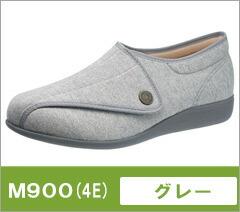 M900グレー